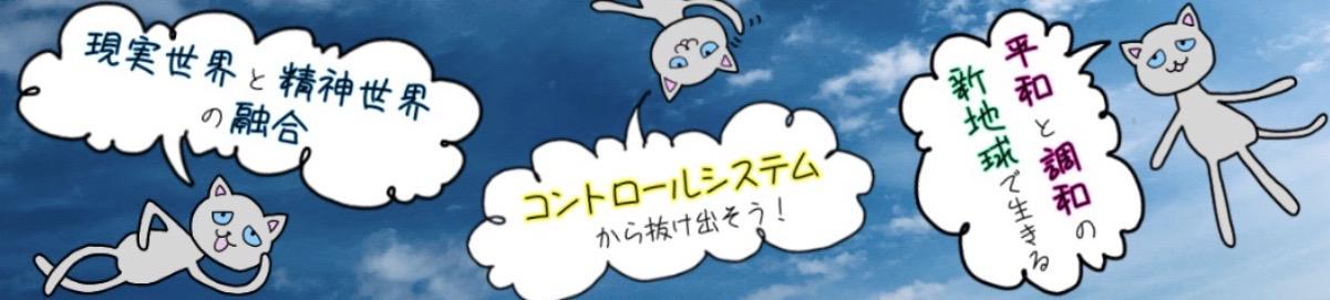 カンファタボー!統合サポーター Akiko